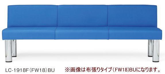 【新品】AICO ロビーチェア LC-1900シリーズ