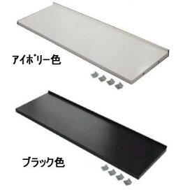 追加棚板 1枚 爪付き クールラック用 スチール 本棚