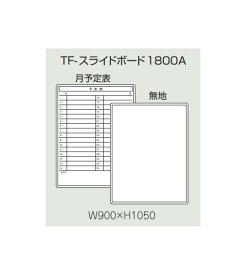 【オプションパーツ】スライドボード(H1050タイプ用) INABALine Unit TF 壁面収納ユニット用 月予定+無地