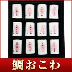 ■送料無料■鯛おこわ50g12個入三重県産