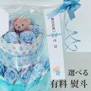 御出産祝い「熨斗(のし)」