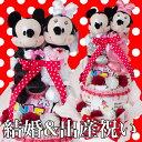 【ディズニー】結婚祝い 出産祝い 電報 ミッキー&ミニー ウエディングおむつケーキ おめでた婚【送料無料】【RCP】