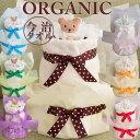【おむつケーキ】【オーガニック】出産祝い 日本製 オーガニックベビーおもちゃ ナチュラル 今治 タオル オムツケーキ 男の子 女の子 …