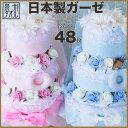 【おむつケーキ 女の子】男の子 オムツケーキ 日本製 出産祝い パンパース ムーニー 泉州産 ベビーガーゼ 3段おむつケーキBabyCake送…