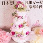 日本製豪華4段おむつケーキ