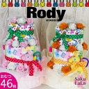 【ロディ おむつケーキ】 男の子 女の子 出産祝い おむつ46枚 パンパース ムーニー メリーズ Rody【送料無料】【RCP】