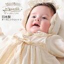 【お宮参り】【ベビードレス】お披露目・出産祝い・セレモニードレス/日本製 オーガニックコットン 赤ちゃんへのプレゼント 50-70サイ…