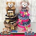 おむつケーキ かわいいダッフィーとシェリーメイのブランケット付きオムツケーキ 男の子、女の子の出産祝いに 送料無料 Oタイプ【RCP…