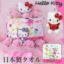 キティ おむつケーキ 日本製 出産祝い オムツケーキ 女の子【送料無料】【RCP】