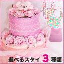 オムツケーキ 女の子 おむつケーキ 2段Lucky Pink 出産祝い 【送料無料】 土曜営業 あす楽 【RCP】