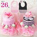 【おむつケーキ 女の子】可愛いオムツケーキ 出産祝い 可愛い 人気 姫 ラブリー チュール かわいい おむつケーキ【送料無料】 土曜…