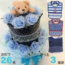 【おむつケーキ 男の子 】 オムツケーキ 出産祝い 華やか おむつ26枚【送料無料】パンパース ムーニー【RCP】