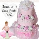 【おむつケーキ 出産祝い】3段おむつケーキCute Pink 出産祝い【送料無料】【RCP】