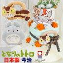 【おむつケーキ 出産祝い】となりのトトロ おむつケーキ 男の子 女の子 ねこバス トトロ 選べるおもちゃ付 新商品 日本製 今治タ…