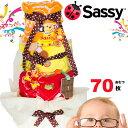 おむつケーキ Sassy サッシー 4段オムツケーキ おむつ70枚!出産祝い 【送料無料】土曜営業【RCP】