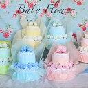 2段おむつケーキ ポンパドール 6色から選べる♪ オムツケーキ 出産祝い【送料無料】男の子 女の子【RCP】