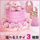 オムツケーキ 女の子 おむつケーキ 2段Lucky Pink 出産祝い 【送料無料】 【RCP】
