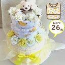 おむつケーキ★出産祝い 男の子 女の子 オムツケーキ Lucky Yellow【送料無料】【RCP】