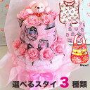 オムツケーキ 女の子 おむつケーキ 2段Lucky Pink 出産祝い 選べるスタイは着物、さくらんぼ、プリンセス【送料無料】 【RCP】