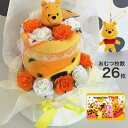 ディズニー オムツケーキ 出産祝い 2段 おむつケーキ くまのプー 男の子 女の子【送料無料】
