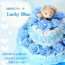 【おむつケーキ 男の子 オムツケーキ】 2段 Lucky Blue 送料無料【RCP】