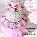 おむつケーキ ピンクお食事スタイ 女の子の出産祝いに ママがもらって嬉しいグッズ付 LP1【送料無料】【RCP】