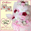 おむつケーキ キャスキッドソン ローズ3段ピンク 出産祝い オムツケーキ【送料無料】【RCP】