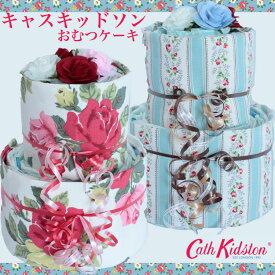 キャスキッドソン おむつケーキ CathKidston 女の子 男の子 上品でシンプルな出産祝い オムツケーキ
