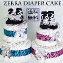 おむつケーキ 男の子 オムツケーキ 女の子 出産祝い ダイパーケーキ ゼブラ柄 アニマル柄 牛柄 zebra ヒョウ柄 おむつけーき…