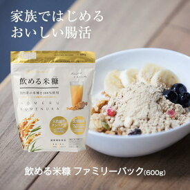 【CM放送中!】飲める米糠ファミリーパック(600g)