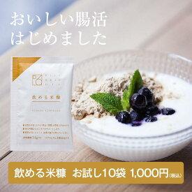 【送料無料】使用者8割が腸活効果を実感!飲める米糠10g×10個