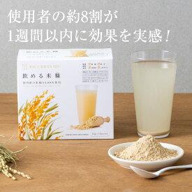 【送料無料】飲める米糠2箱セット 健康食品 神明きっちん