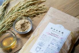 【CM放送中!】飲める米糠300gパック アガベハニー味 【化学調味料・添加物完全不使用】