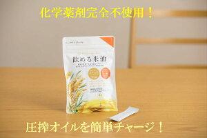 【国産圧搾こめ油100%使用!】飲める米油5g×10 神明きっちん
