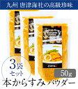 【まとめ買い10%OFF】九州 唐津海(からつみ)社の 高級珍味「本からすみ パウダー(50g)」3袋セット