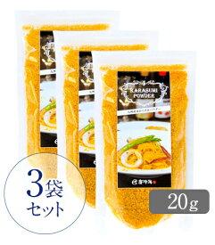 【まとめ買い10%OFF】九州 唐津海(からつみ)社の 高級珍味「本からすみ パウダー(20g)」3袋セット