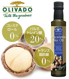 新入荷!OLIVADOマカダミアナッツオイル(250ml)/コールドプレス 低温圧搾/オーストラリア産/コレステロール0%/トランス脂肪酸0%/パルミトレイン酸(POA)/オメガ3/オメガ6/無添加