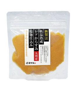 新製法 低温熟成 九州産「レアからすみ塩?仕込み」