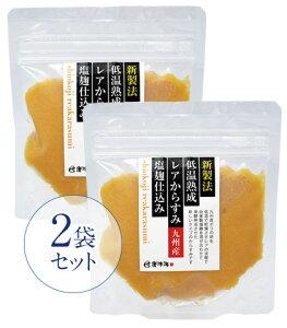 新製法 低温熟成 九州産「レアからすみ塩?仕込み」【2個セット】