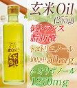 米油 玄米油【送料無料】「和の玄米オイル(255g)」玄米 米ぬか 胚芽 ビタミンE ガンマ-オリザノール トコトリエノール…