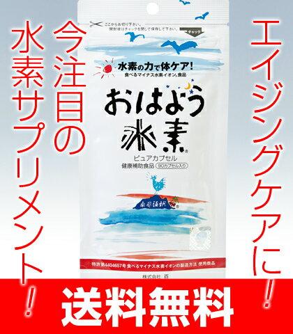 おはよう水素ピュア90カプセル水素 サプリ☆エイジングケアのエースサプリ 食べるマイナス水素イオン カルシウム 自然原材料【送料無料】