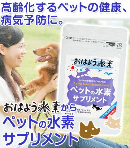 ペットの水素サプリメントペット おはよう水素犬猫用 エイジングケア ペット 健康 還元力 元気 高齢 介護 ペット 健康維持 安心安全【メール便送料無料】