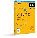 【メール便対象】ノートン 360 デラックス 3年3台版【お取り寄せ(5営業日程度)での入荷、発送】