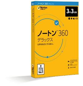 【メール便対象】シマンテック ノートン 360 デラックス 3年3台版【お取り寄せ(5営業日程度)での入荷、発送】