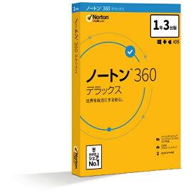 【メール便対象】シマンテック ノートン 360 デラックス 1年3台版【在庫あり(1〜3営業日程度での発送)】