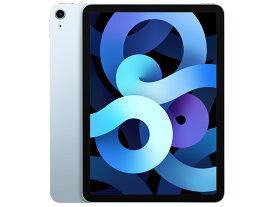 iPad Air 10.9インチ 第4世代 Wi-Fi 64GB 2020年秋モデル MYFQ2J/A [スカイブルー]【お取り寄せ(4週間程度での入荷、発送)】