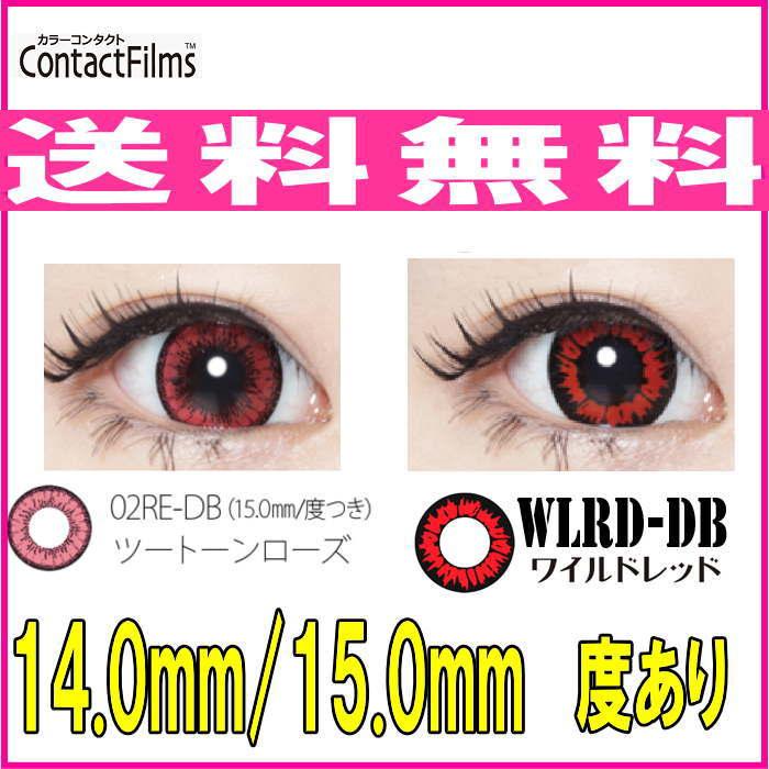 (度あり) 1枚 14.0mm 15.0mm ワイルドレッド ツートーンローズ コンタクトフィルム ドクターカラコン ワイルドシリーズ 1枚 1ヶ月 WILD RED ワイルド レッド 赤 カラコン ハロウィン