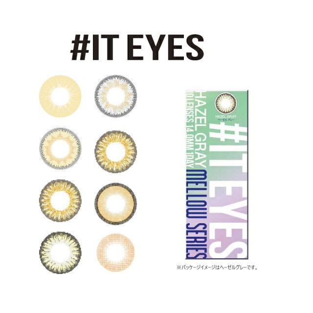 (2箱セット)★IT EYES イットアイズワンデー!!へーゼルグレー ヘーゼルベージュ シアーグレー ジェリーブラウン タイトブラウン フォックスブラウン1箱10枚 度なし 1day DIA:14.0 より自然な外国人の瞳 透き通る瞳 北欧風 イットアイズ(カラコン)