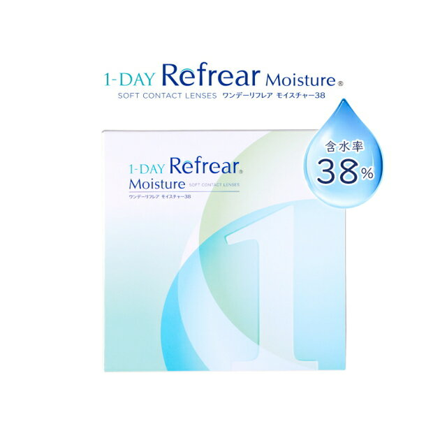 1DAY Refrear Moisture 38 ワンデーリフレア モイスチャー38 30枚入り 1日使い捨て ソフトコンタクトレンズ  クリア 透明 ソフトレンズ コンタクトレンズ 高品質クリアコンタクトレンズ