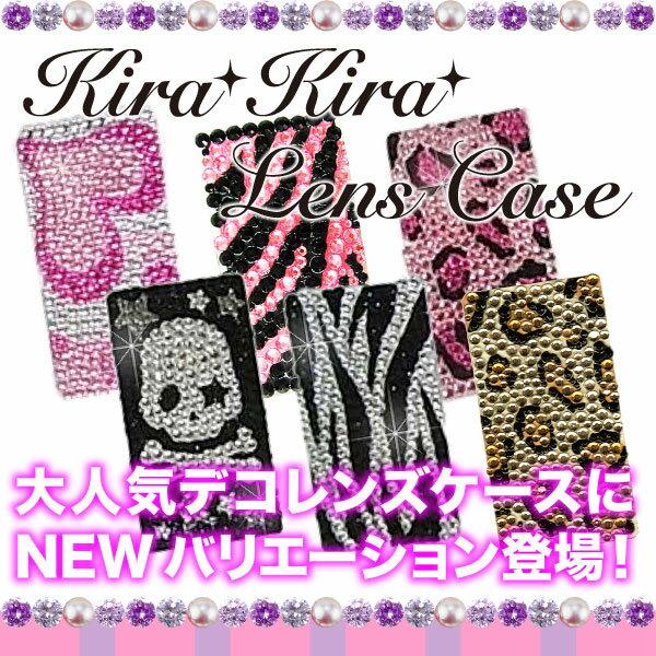 decorations case LOVE カワ デコ カラコン ケース カラー コンタクト ケース BLACK PINK 選べる 6カラー ハート /ピンクゼブラ /ピンクヒョウ /ドクロ /ゼブラ・ヒョウ/ カラコンケース コンタクトレンズケース